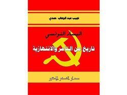 اليسار التونسي تاريخ من التامر والانتهازية