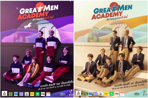 Great Man Academy & Wolf