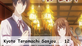 Kyoto Teramachi Sanjou no Holmes 12 Fin