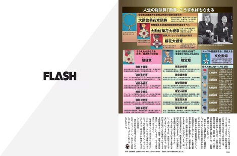 Magazine : ( [Flash] - |09-16/05/2017| )