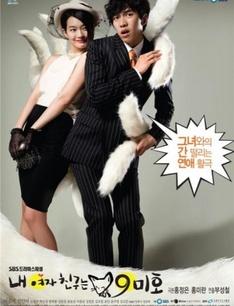 My Girlfriend is a Gumiho (K-Drama)