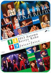 Naruchika 2013 Aki Berryz Kobo x Juice=Juice