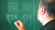 L'hébreu de la Bible, pourquoi faire ?
