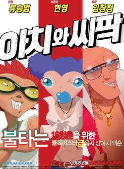 Aachi & Ssipak de Jo Beom-jin