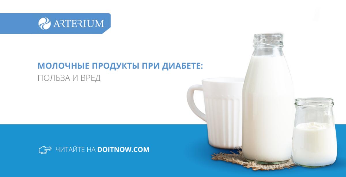 Какие молочные продукты можно диабетикам