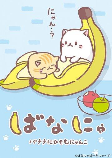 Fiche de l'animé Bananya Vostfr