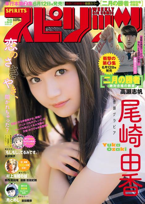 Magazine : ( [Big Comic Spirits] - 2018 / N°28 - Yuka Ozaki Centric )