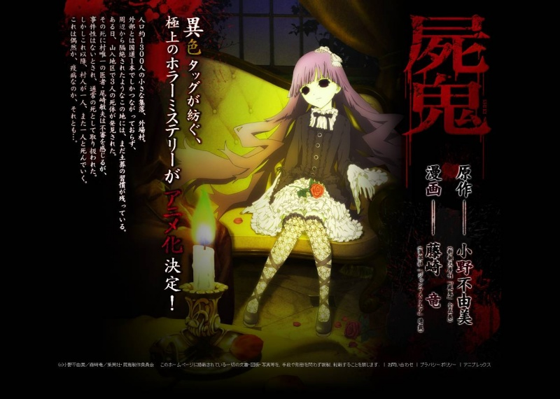 Shiki : Episodes