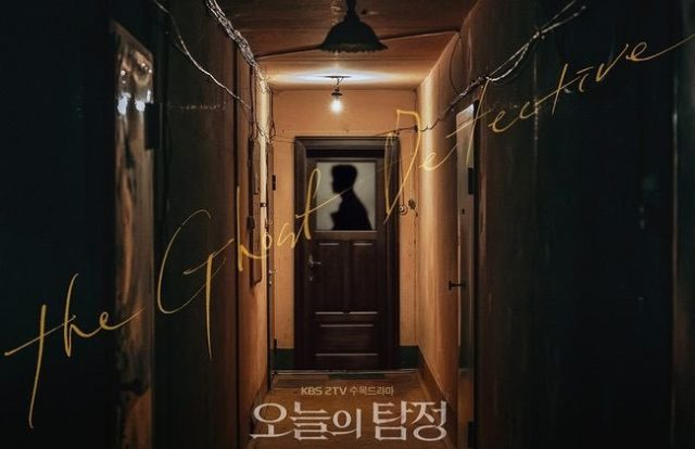 PREMIERES IMPRESSIONS [ The Guest / 100 days my prince / The ghost detective ]
