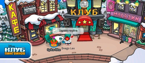 Club Penguin en russe