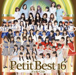 Album : Petit Best 16 (Hello!Project)