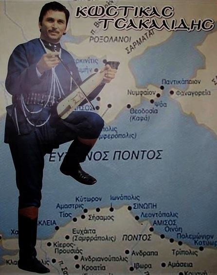 Kostikas Tsakalidis * Κωστίκας Τσακαλίδης