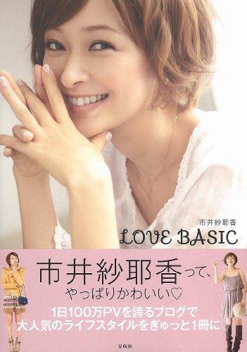 Sayaka Ichii BASIC LOVE style book