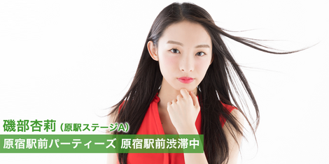 Models Collection : ( [HUSTLE PRESS] - |2017.07.02| Feature / Anri Isobe/磯部杏莉 ( Haraeki Stage A/原駅ステージA ) : 原宿駅前パーティーズ 原宿駅前渋滞中 )