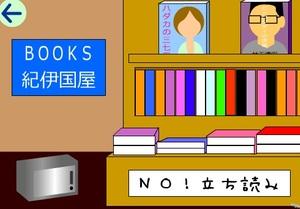 Jouer à Escape from bookstore