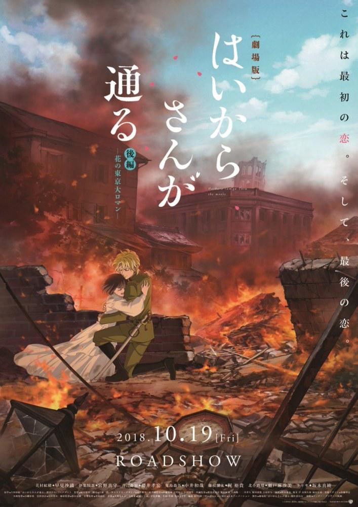 Haikara-san ga Tooru Movie 2 : Tokyo Dai Roman