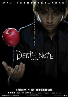 * Death note le film