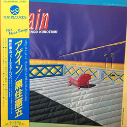 Kengo Kurozumi - Again - Complete LP