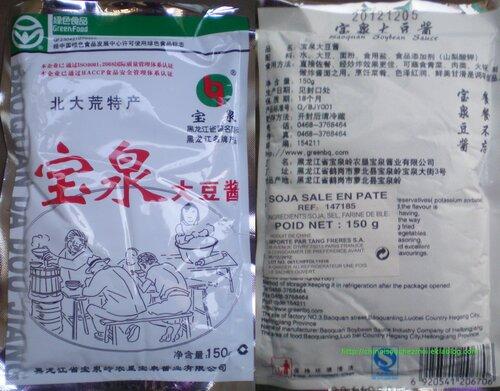 Soja salé en pâte - 大豆将