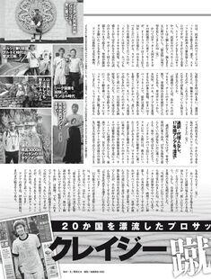 Magazine : ( [Weekly SPA!] -  30/05/2017  )