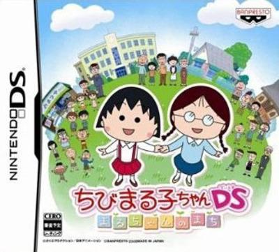 Chibi Maruko-Chan DS (JP)