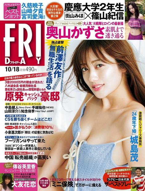 Magazine : ( [dマガジン - FRIDAY] - 18/10/2019 - Kazusa Okuyama, Fuji TV Woman Announcer Calendar 2020 Best Shot, Karen Otomo, Miho Machiyama, Erika Denya & Yurina Ando )