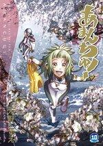 Les mangas du moment au Japon