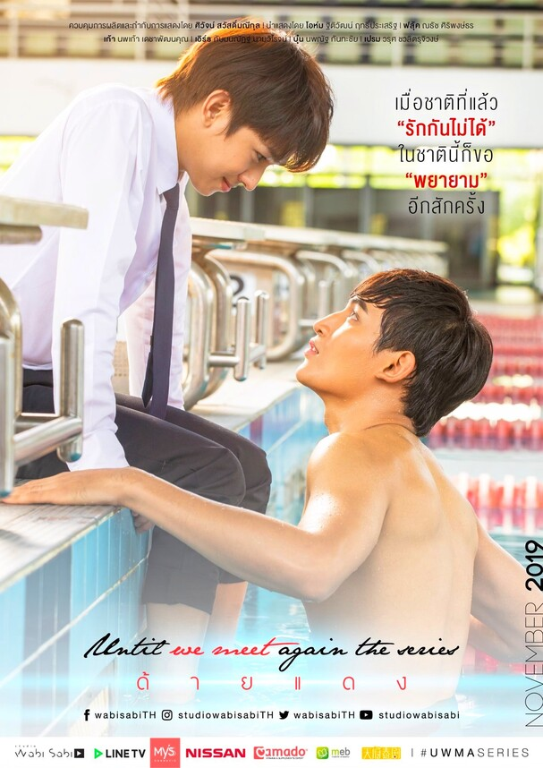 Mon avis sur UNTIL ME MEET AGAIN (BL THAI)
