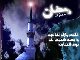 إنشاء الله رمضانكم مبروك