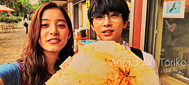 ░ Anoko No Toriko - Le film