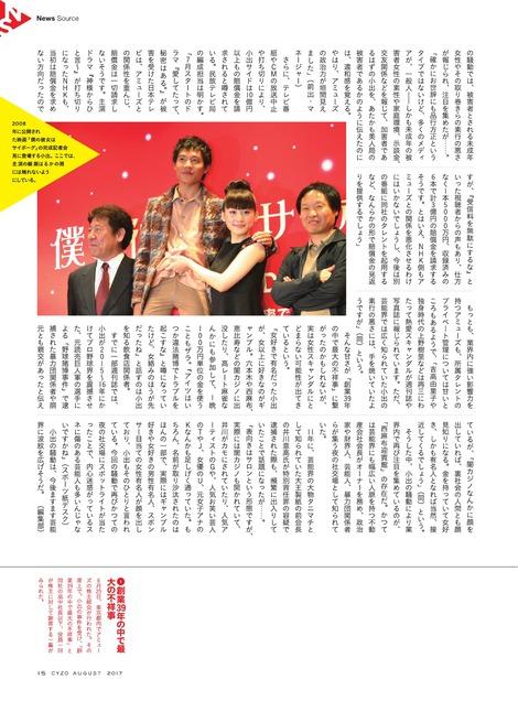 Magazine : ( [Saizo] - 2017.08 )