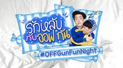 #OffGun Fun Night