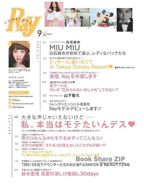 Magazine : ( [Ray] - 2017.09 )