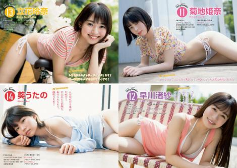 Magazine : ( [Young Magazine] - 2020 / N°36-N°37 - Rio Teramoto & Miss Magazine 2020 Best 16 Staring )
