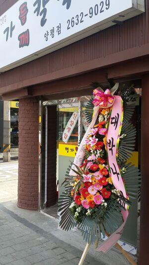 La Mort en Corée