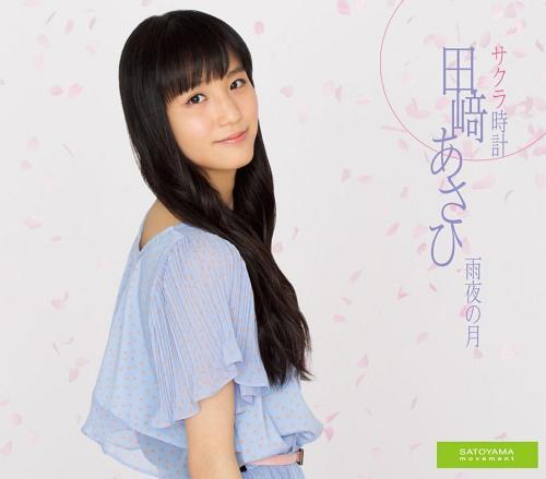 Un Nouveau Single Pour GREEN FIELDS Et Tasaki Asahi!