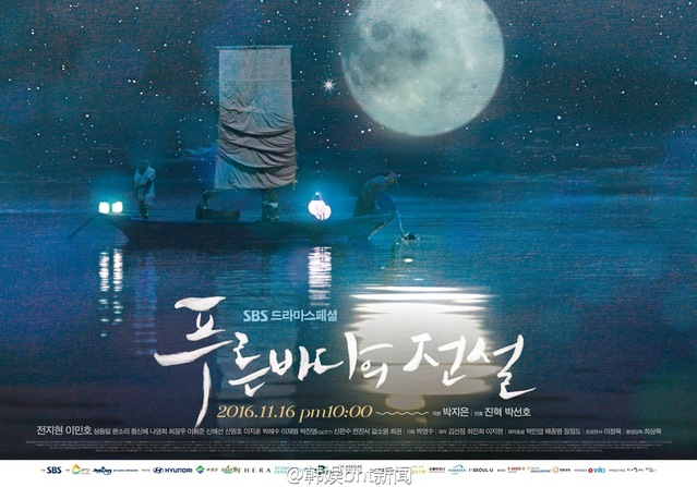 The Legend Of The Blue Sea (drama coréen)