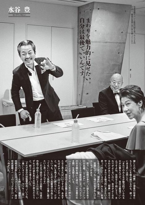 Magazine : ( [Weekly Bunshun] - 15/06/2017 )