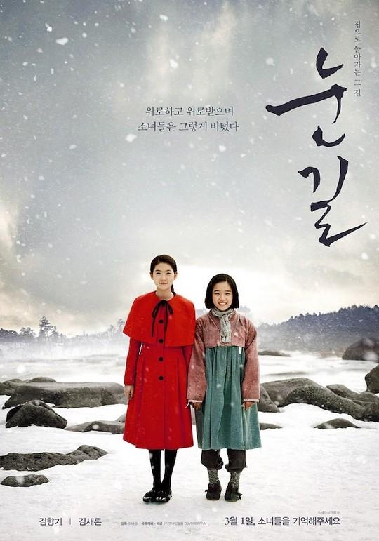 [Projet en cours] Snowy Road (coproduction avec Rasbora Fansub)