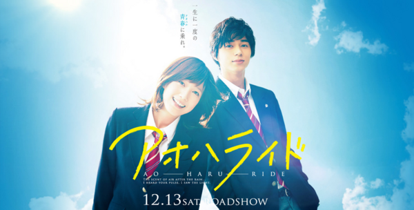 Ao Haru Ride | Strobe Edge