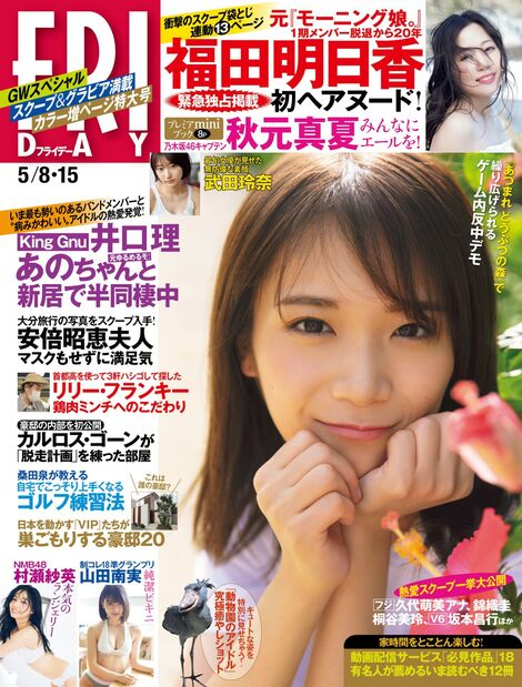 Magazine : ( [FRIDAY] - 08-15/05/2020 )
