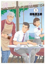 La nouvelle série de l'auteur du Mari de mon frère... en simultrad chez Akata !