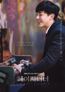 Page Turner (Web drama coréen)