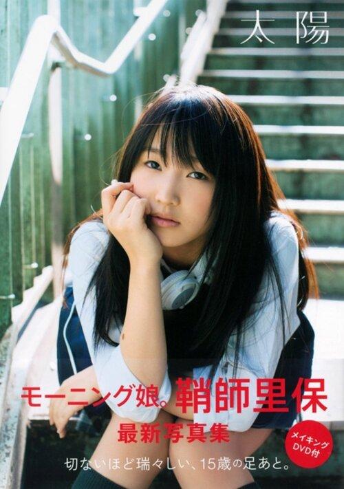 Riho Sayashi Taiyou Morning Musume Photobook