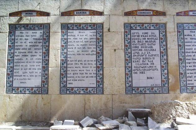 L'église du Pater Noster à Jérusalem
