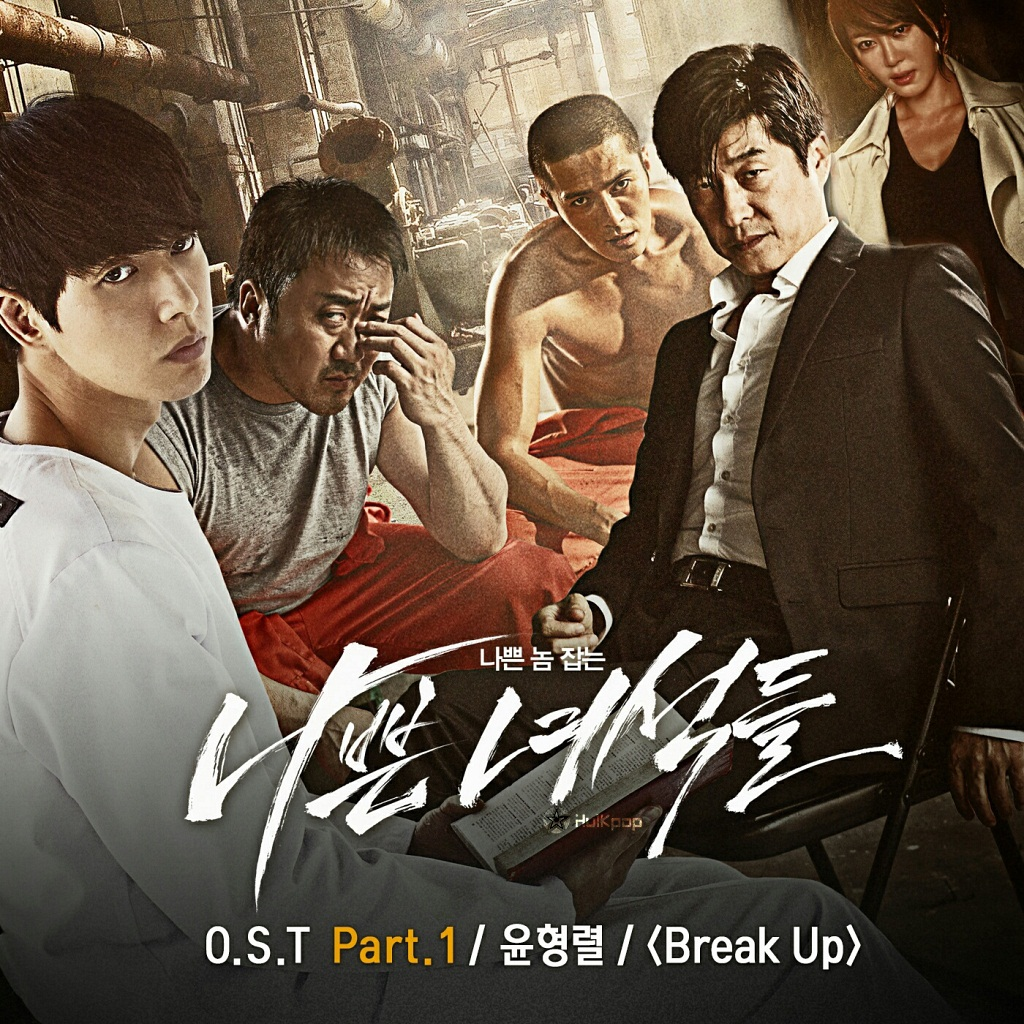 OST Bad Guy Break Up