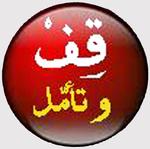 شعار موقع باء الاستبدال