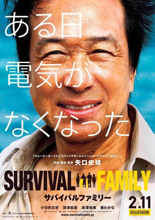 Sabaibaru famirî / The Survival Family (2017)