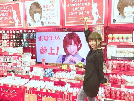Celebrity Pics : Mana Sakura ( N°23 )