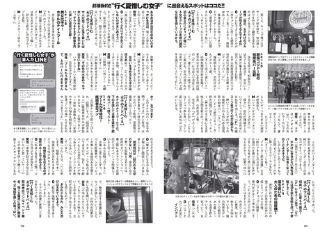 Magazine : ( [Weekly Playboy] - 2018 / n°36 )